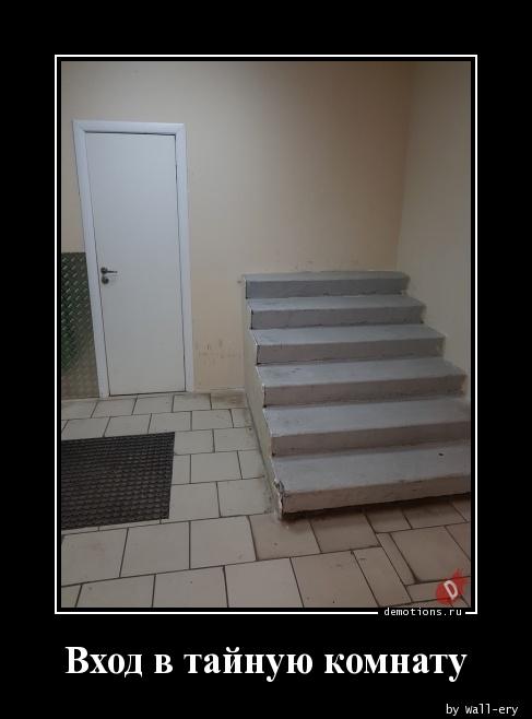 Вход в тайную комнату