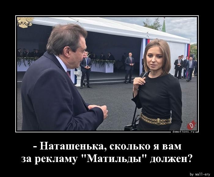 - Наташенька, сколько я вамза рекламу