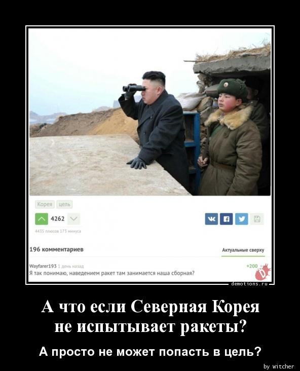 А что если Северная Корея не испытывает ракеты?