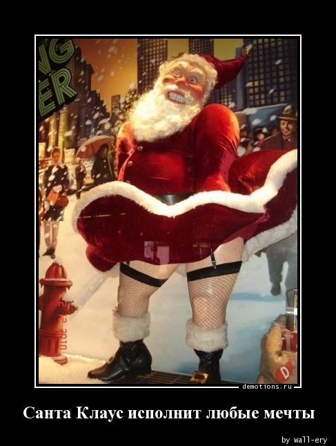 Санта Клаус исполнит любые мечты