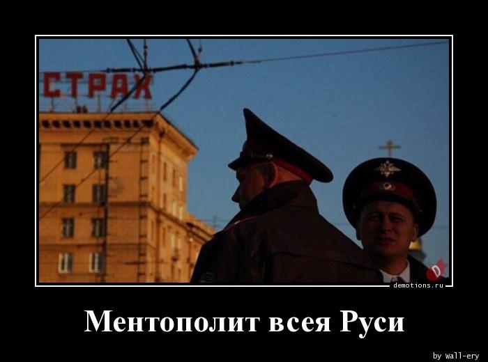 Ментополит всея Руси