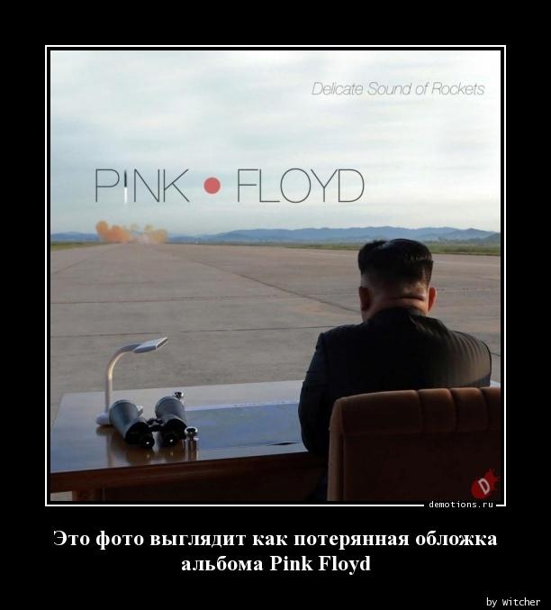 Это фото выглядит как потерянная обложкаальбома Pink Floyd