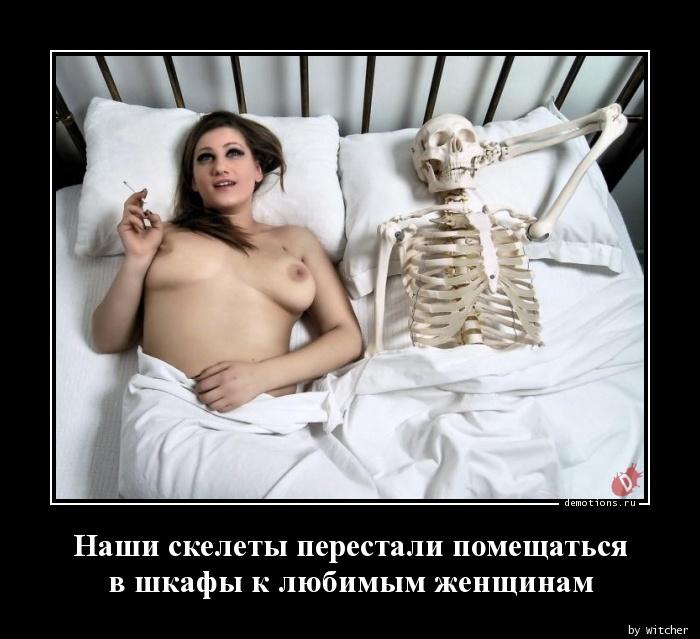 Наши скелеты перестали помещаться  в шкафы к любимым женщинам