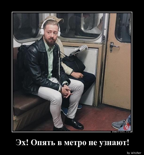 Эх! Опять в метро не узнают!