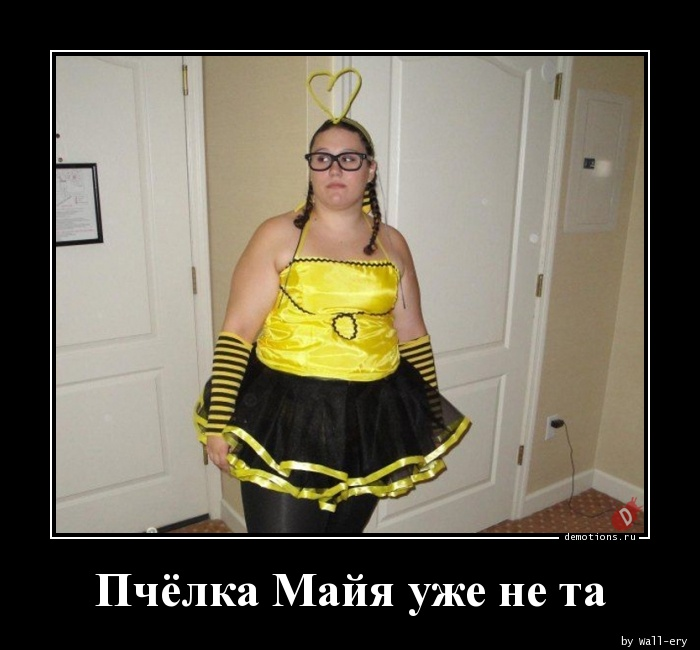 Пчёлка Майя уже не та