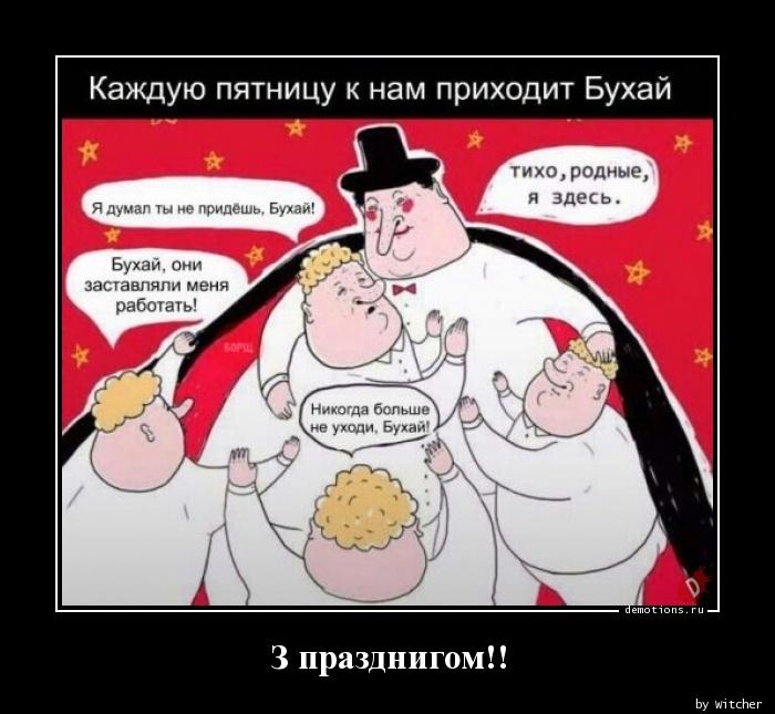 З празднигом!!