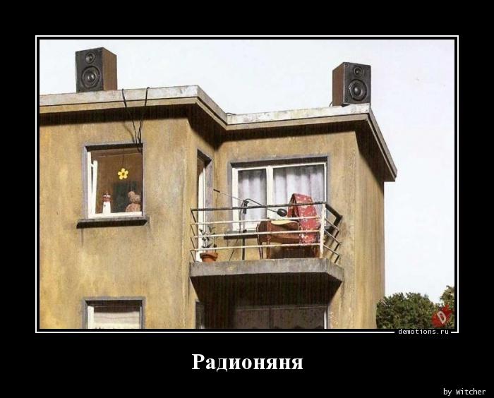 Радионяня