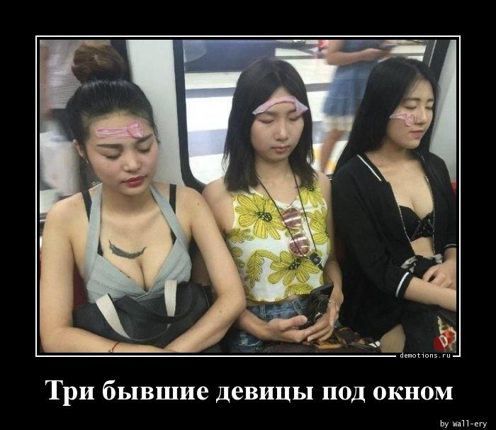 Три бывшие девицы под окном
