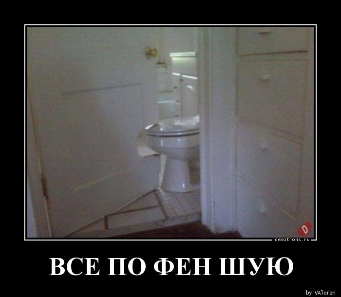 ВСЕ ПО ФЕН ШУЮ
