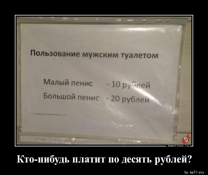 Кто-нибудь платит по десять рублей?