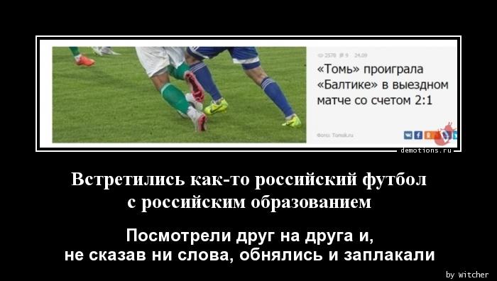Встретились как-то российский футбол с российским образованием
