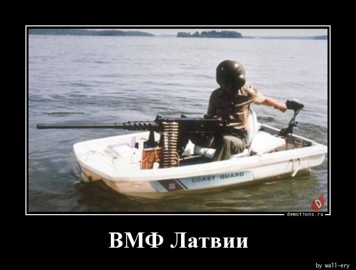 ВМФ Латвии
