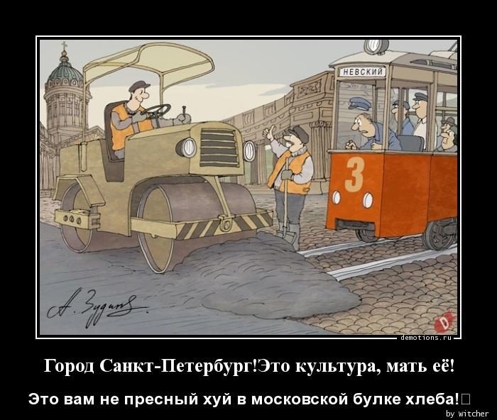 Город Санкт-Петербург!Это культура, мать её!
