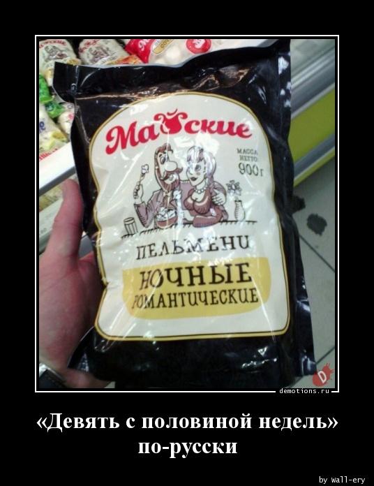 «Девять с половиной недель» по-русски