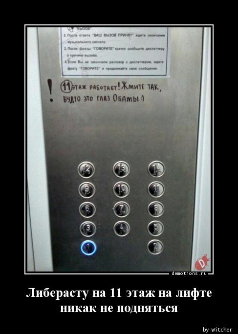 Либерасту на 11 этаж на лифте никак не подняться