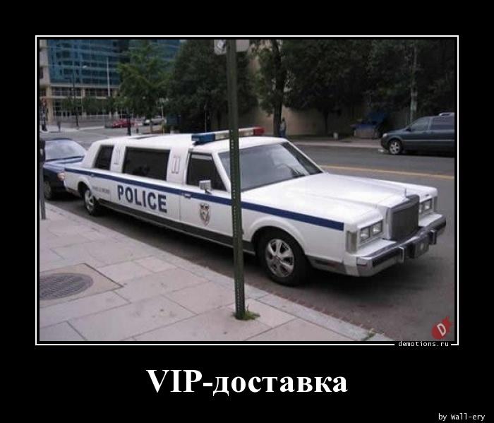VIP-доставка