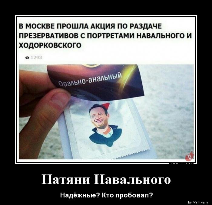 Натяни Навального