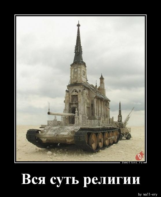 Вся суть религии