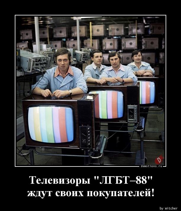 телевизор телевидение демотиваторы так они