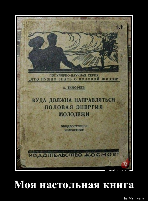 Моя настольная книга