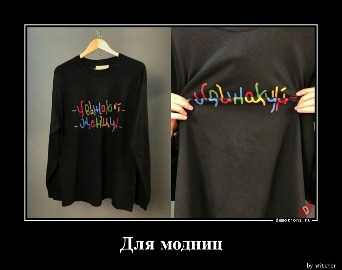 Для модниц