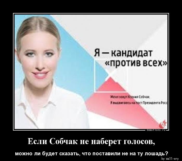 Если Собчак не наберет голосов,