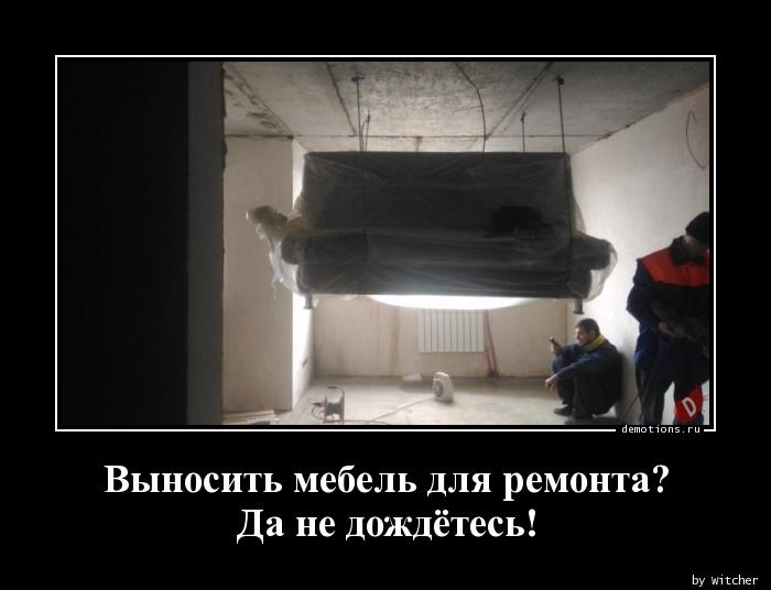 Выносить мебель для ремонта?  Да не дождётесь!