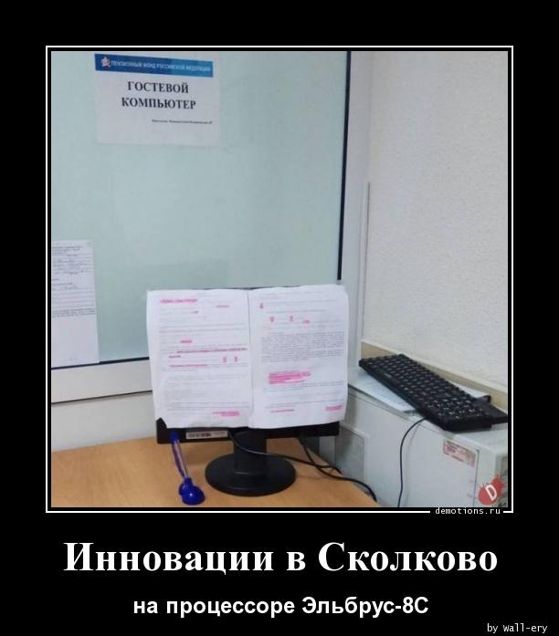 Инновации в Сколково