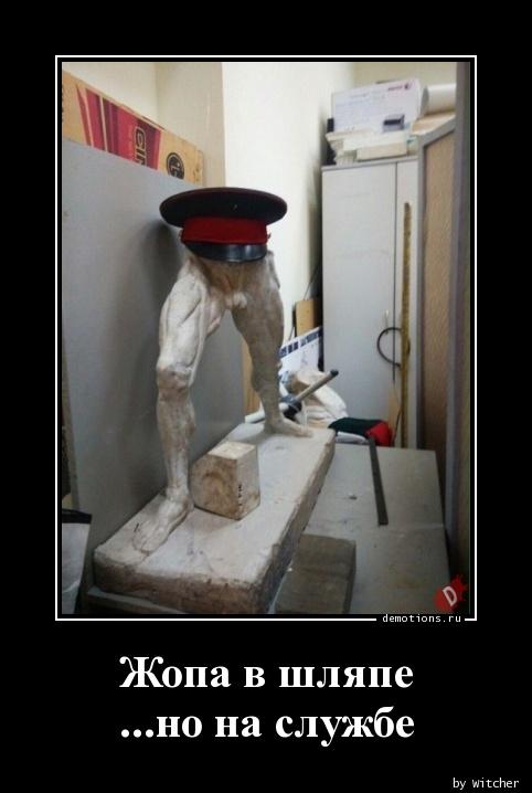 Жопа в шляпе ...но на службе