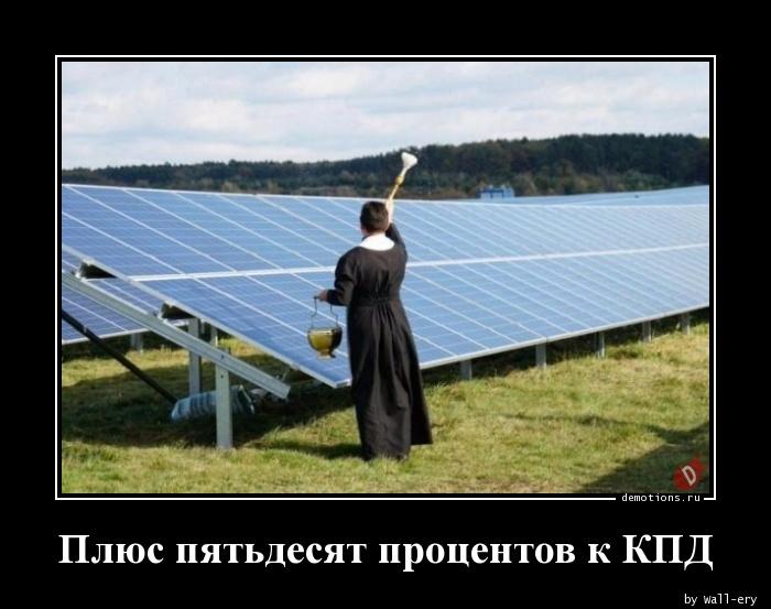1509729289_Plyus-pyatdesyat-pro_demotion