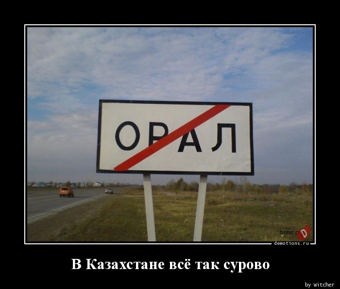 В Казахстане всё так сурово