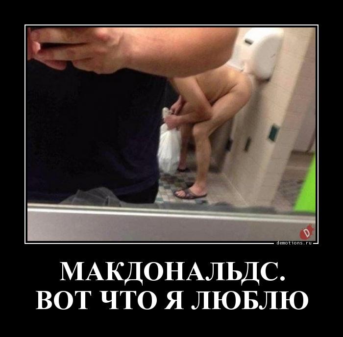 МАКДОНАЛЬДС. ВОТ ЧТО Я ЛЮБЛЮ