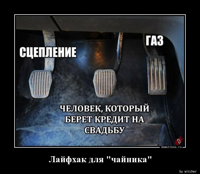 Лайфхак для