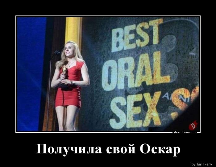 Получила свой Оскар