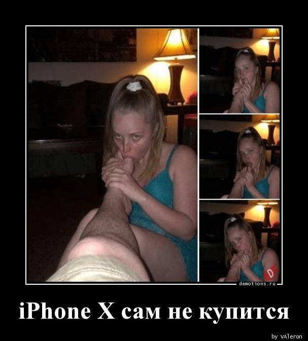 iPhone X сам не купится
