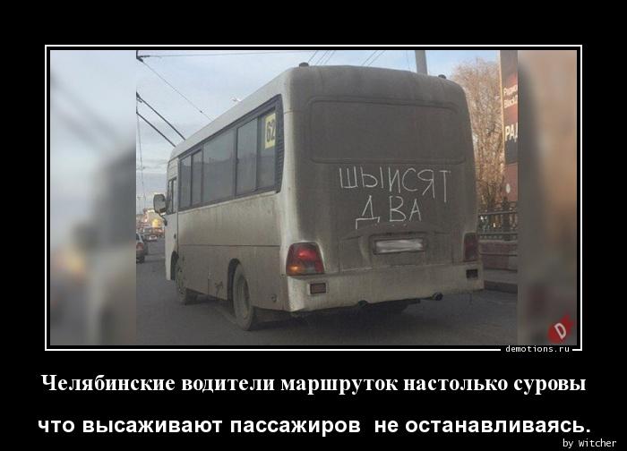 Челябинские водители маршруток настолько суровы