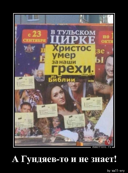 А Гундяев-то и не знает!