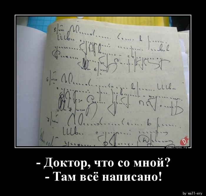 - Доктор, что со мной? - Там всё написано!