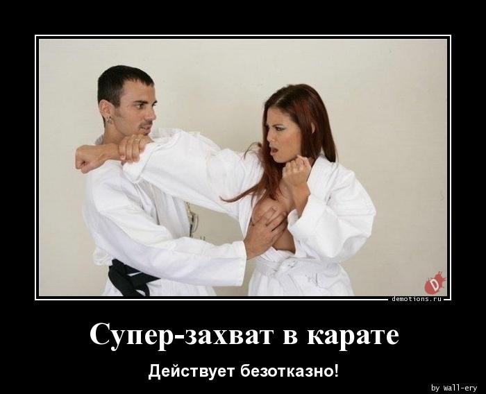 Супер-захват в карате