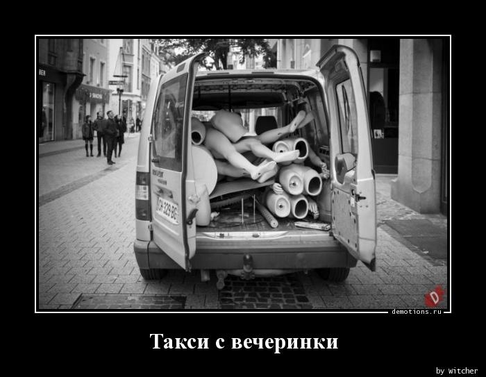 Такси с вечеринки