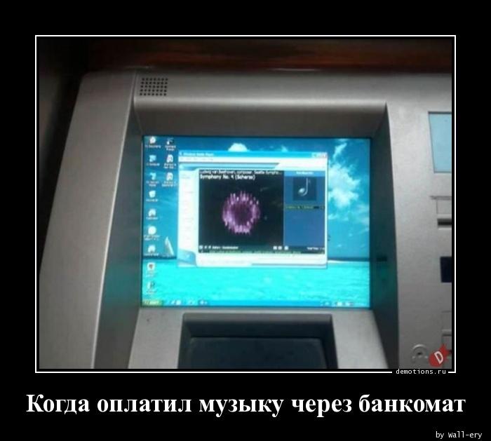 Когда оплатил музыку через банкомат