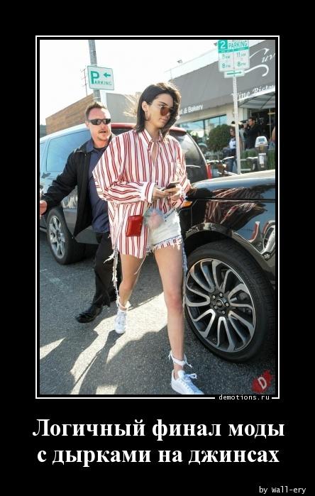 Логичный финал моды с дырками на джинсах