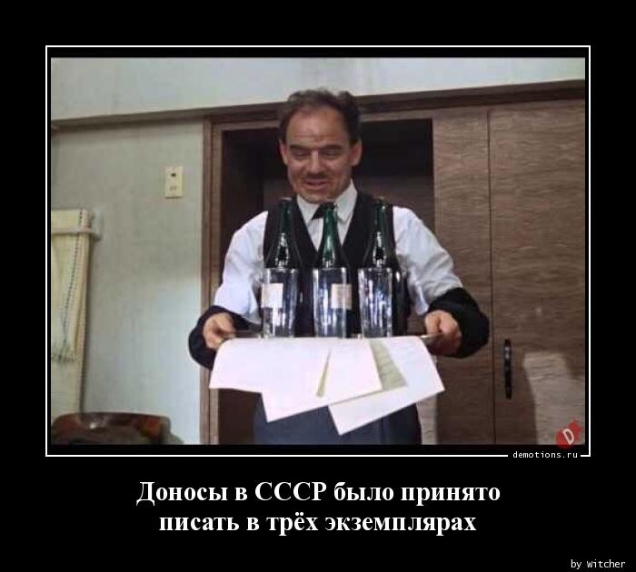 Доносы в СССР было принято  писать в трёх экземплярах