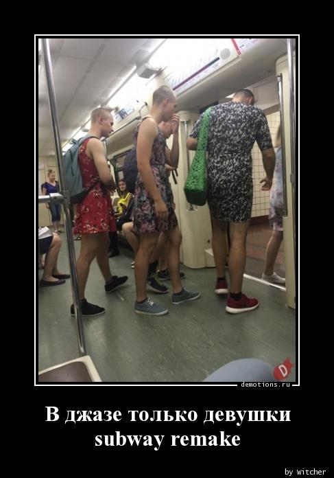 В джазе только девушки  subway remake