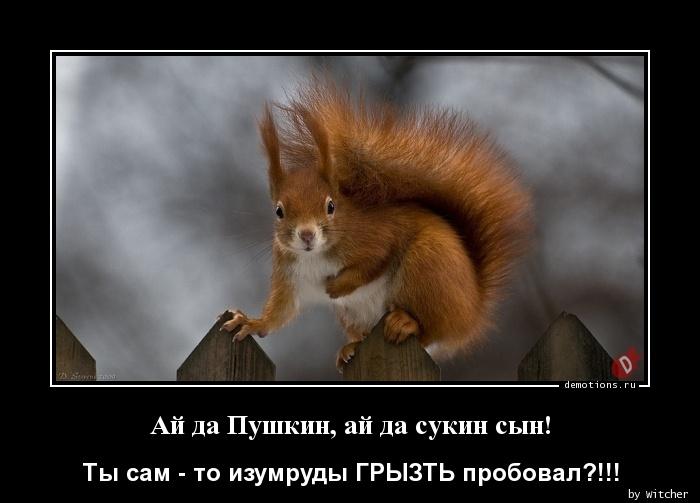 Ай да Пушкин, ай да сукин сын!