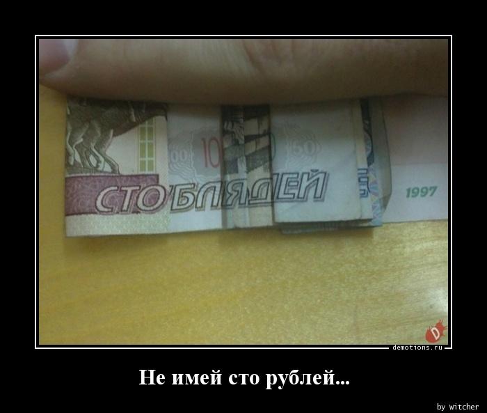 Не имей сто рублей...