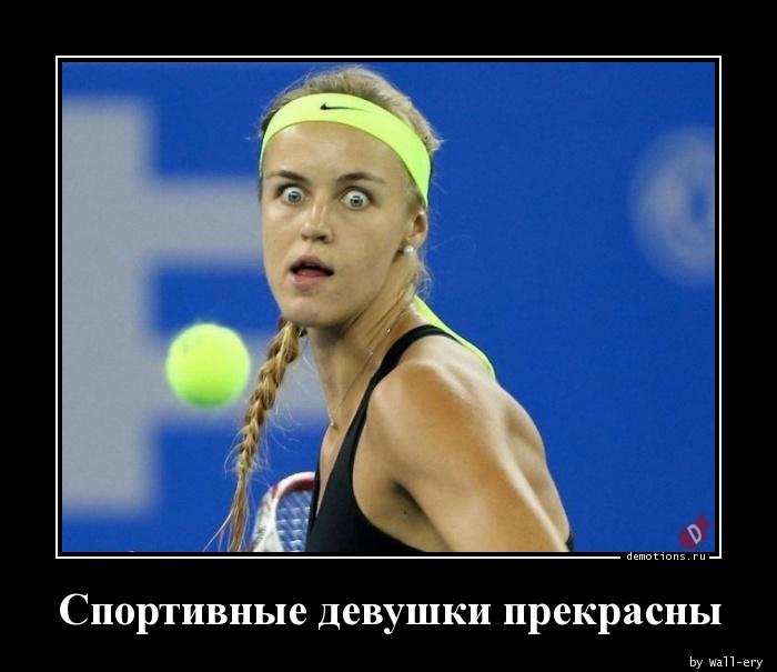 Спортивные девушки прекрасны