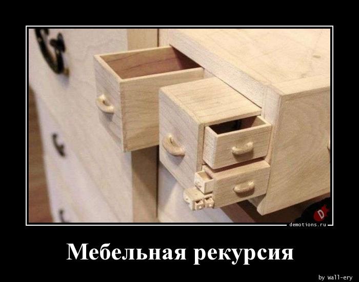 Мебельная рекурсия