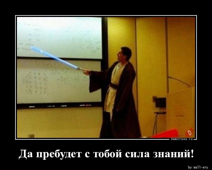 Да пребудет с тобой сила знаний!