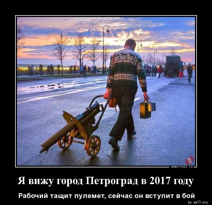 Я вижу город Петроград в 2017 году